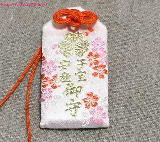 野宮神社お守り (2)