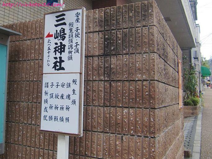 三嶋神社(京都)案内看板
